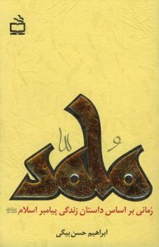 خرید کتاب محمد رسول الله (ص)