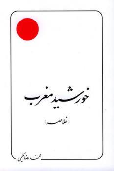 طرح جلد کتاب خورشید مغرب (خلاصه) علامه محمدرضا حکیمی