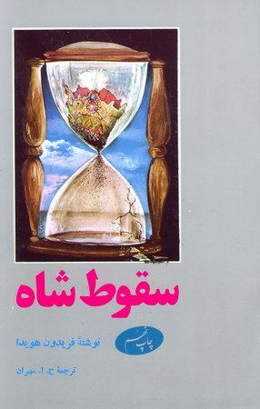 Image result for معرفی کتاب سقوط شاه