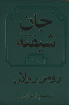 طرح جلد کتاب جان شیفته رومن رولان