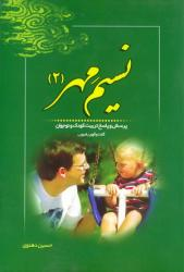 نسیم مهر2