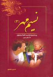 نسیم مهر 3