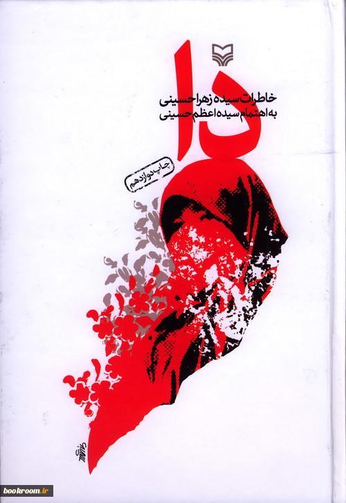 کتاب دا؛ خاطرات سیده زهرا حسینی به قلم سیده اعظم حسینی