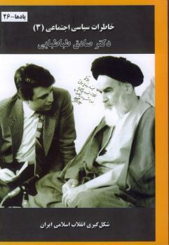 خاطرات سیاسی - اجتماعی دکتر صادق طباطبایی (دوره سه جلدی)