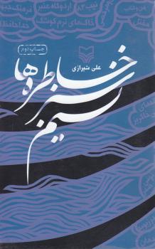کتاب نسیم سبز خاطرهها علی شیرازی سوره مهر