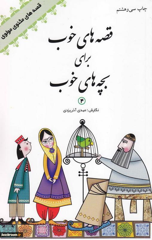 کتاب صوتی قصه های خوب برای بچه های خوب - قصه های مثنوی مولوی