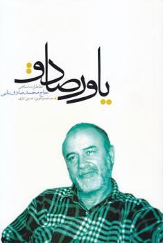 کتاب یاور صادق؛ خاطرات شفاهی حاج محمدصادق بنایی