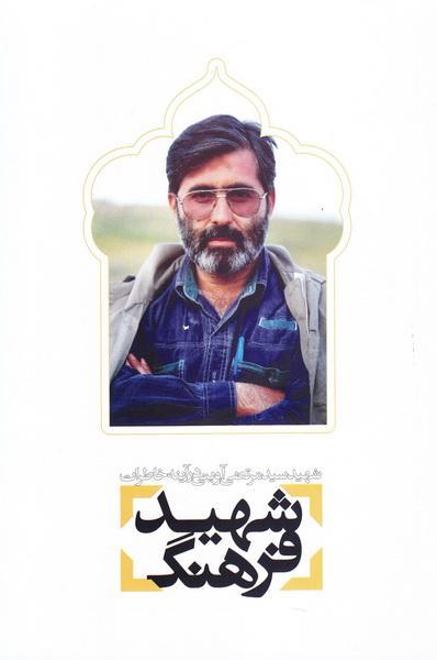 طرح جلد کتاب شهید فرهنگ سید مرتضی آوینی