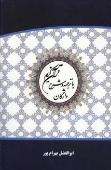 قرآن کریم ترجمه ابوالفضل بهرامپور