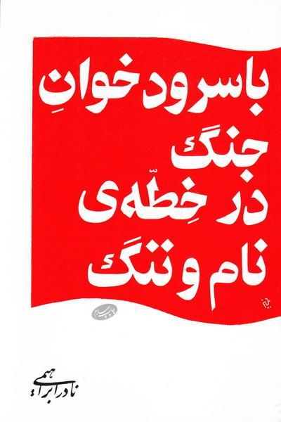 http://bookroom.ir/file/attach/201311/11017_600_800.jpg