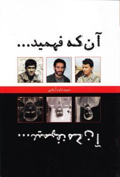تصویر جلد کتاب آن که فهمید آن که نفهمید حمید داوودآبادی