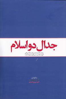 جدال دو اسلام: گزیده جلد بیست و یکم صحیفه امام خمینی رحمه الله