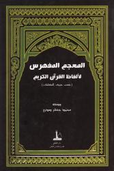 المعجم المفهرس لالفاظ القرآن الکریم (حسب حروف الکلمات) (چاپ اول)
