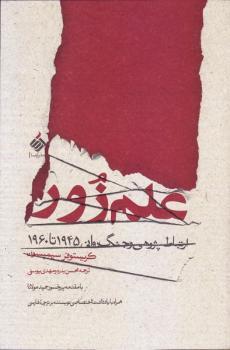 علم زور: (ارتباط پژوهی و جنگ روانی، 1945 تا 1960)