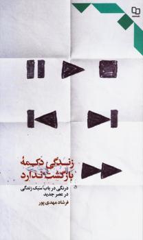 تصویر جلد کتاب زندگی دکمه بازگشت ندارد درنگی در باب سبک زندگی در عصر جدید فرشاد مهدیپور