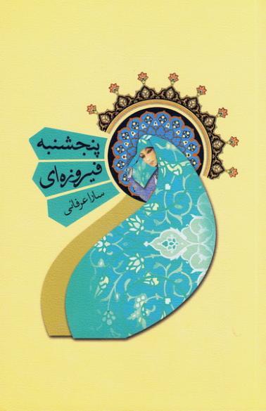 پنجشنبه فیروزه ای با موضوع زیارت و امام رضا (ع)