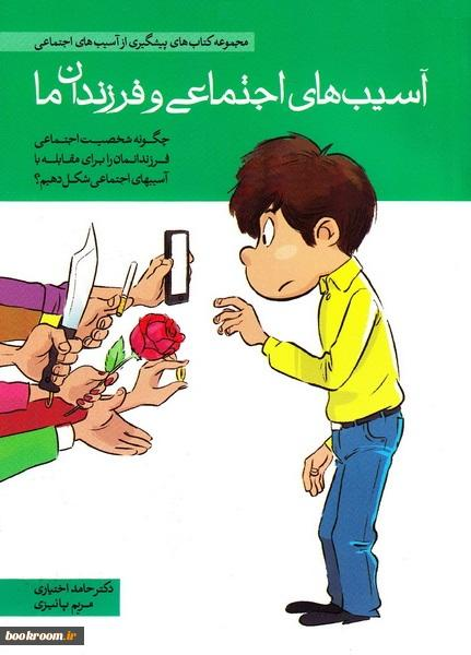 نقاشی باموضوع اعتیاد آسیب های اجتماعی و فرزندان ما: چگونه شخصیت اجتماعی ...