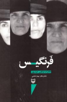 فرنگیس: خاطرات فرنگیس حیدرپور