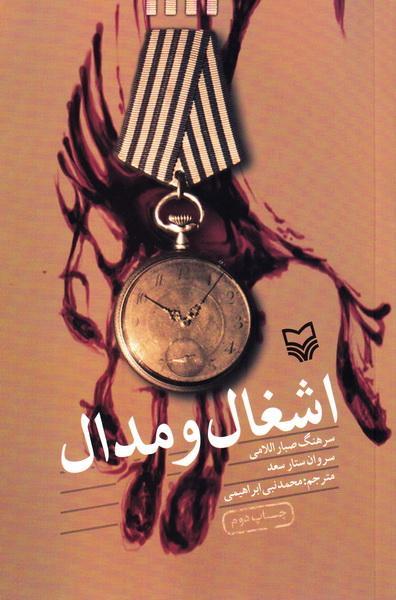 طرح جلد کتاب مدال و اشغال کویت