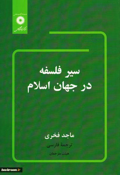 نتیجه تصویری برای سیر فلسفه در جهان اسلام