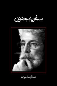 نمایش نامه سفر به جنون عبدالرضا فریدزاده انتشارات نیستان متون فاخر