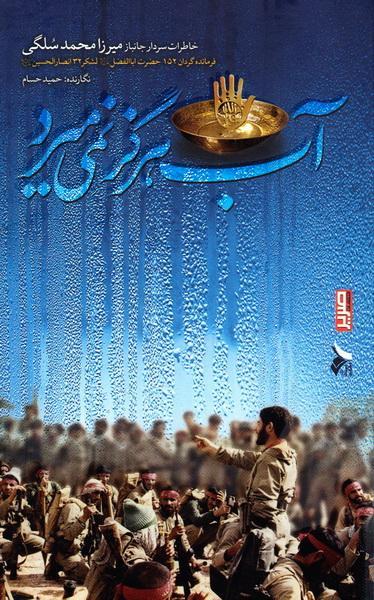کتاب «آب هرگز نمیمیرد» خاطرات میرزامحمد سلگی به قلم حمید حسام