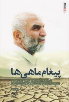 سردار حاج حسین همدانی