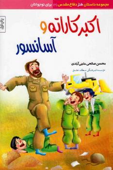 خرید کتاب اکبر کاراته و آسانسور