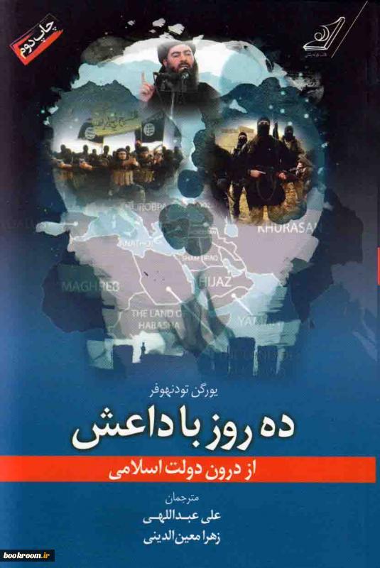 طرح جلد کتاب ده روز با داعش؛از درون حکومت اسلامی نوشته یورگن تودنهوفر