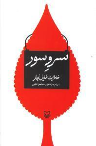 کتاب سرو سور؛ خلیل نجاری سرخه