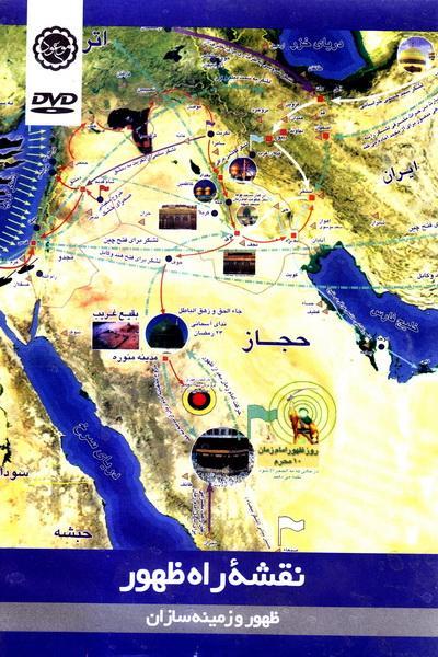 "Image result for مسیر حرکت حضرت مهدی و اتفاقات"""