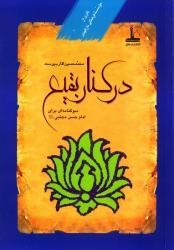 در کنار بقیع: سوگنامه ای برای امام حسن مجتبی (ع) (چاپ اول)