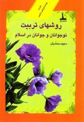 روشهای تربیت نوجوانان و جوانان در اسلام (چاپ اول)