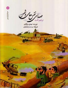 سرداران ایران زمین (مجموعه 16 جلدی)