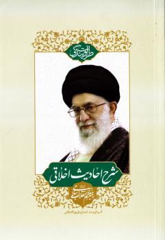 طراوت بندگی: شرح احادیث اخلاقی رهبر معظم انقلاب اسلامی