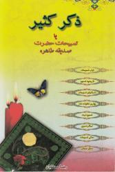 ذکر کثیر، یا تسبیحات حضرت صدیقه طاهره (چاپ اول)