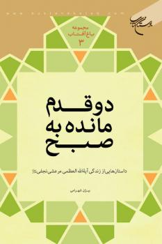 خرید کتاب مجموعه باغ آفتاب 3: دو قدم مانده به صبح (داستان هایی از زندگی آیت الله العظمی مرعشی نجفی (قدس سره))