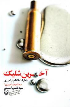 طرح جلد کتاب آخرین شلیک خاطرات کاظم فرامرزی