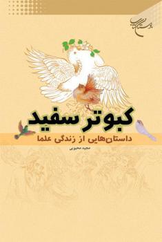 خرید کتاب کبوتر سفید: داستان هایی از زندگی علما