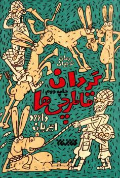 طرح جلد کتاب گردان قاطرچیها