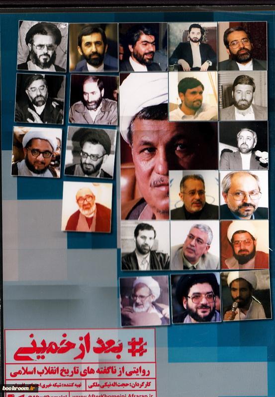 Image result for نقد مستند بعد از خمینی
