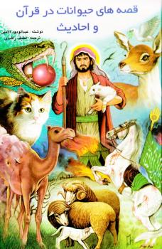 خرید کتاب قصه های حیوانات در قرآن و احادیث