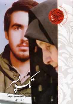 طرح جلد کتاب تک پسر خاطرات شهید دانشجو مسعود آخوندی