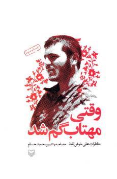 طرح جلد کتاب وقتی مهتاب گم شد خاطرات علی خوش لفظ همدان حمید حسام