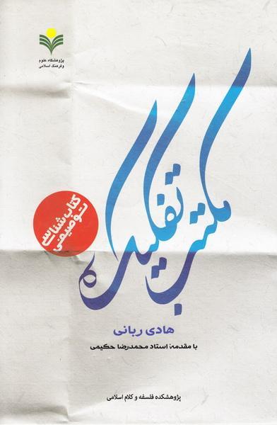 Image result for کتاب مکتب تفکیک