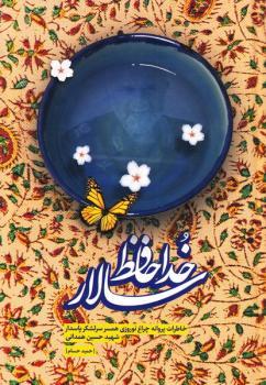 خداحافظ سالار: روایت داستانی برگرفته از خاطرات پروانه چراغ نوروزی همسر سرلشکر شهید حاج حسین همدانی