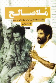 طرح جلد کتاب ملاصالح مترجم ایرانی آن ۲۳ نفر در زندان عراق