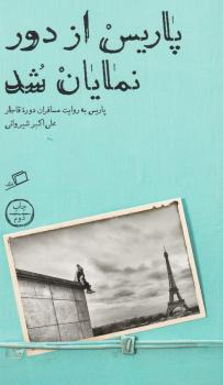پاریس از دور نمایان شد؛ پاریس به روایت مسافران قاجاری