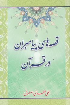 خرید کتاب قصه های پیامبران در قرآن