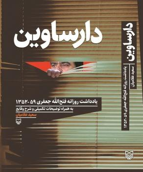 دارساوین: یادداشت های روزانه فتح الله جعفری ۵۹-۱۳۵۲ به همراه توضیحات تکمیلی و شرح وقایع